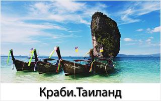 Краби Таиланд путеводитель