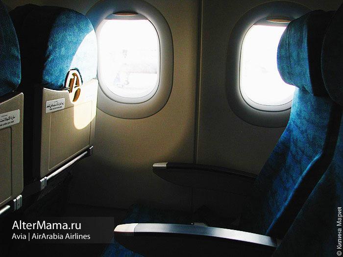 Расстояние между креслами в аэробусе авиакомпании Эирарабия