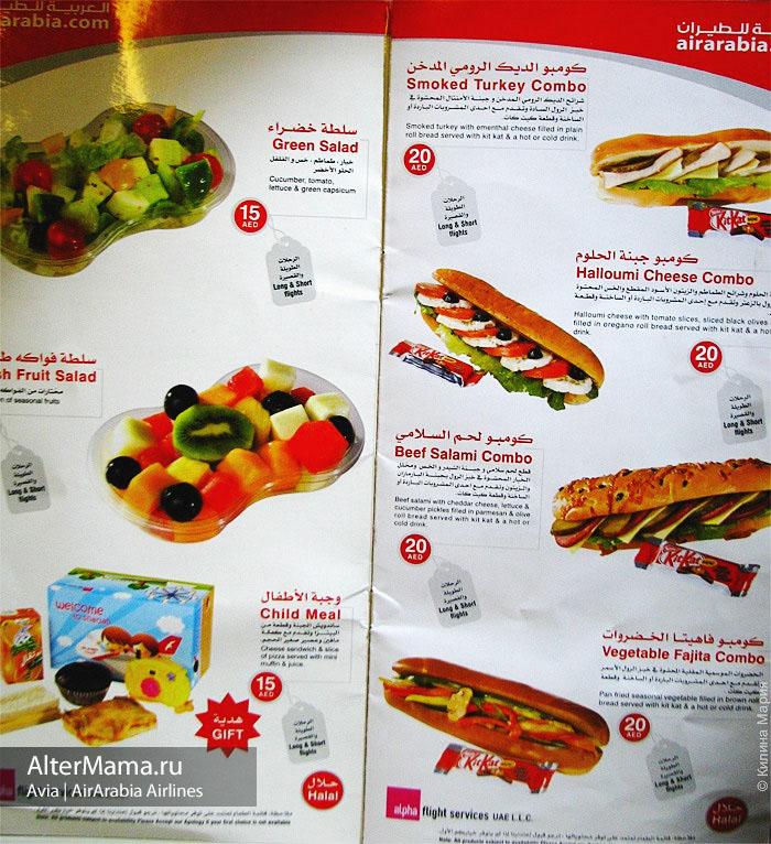 Еда на борту самолетов AirArabia.com - меню и цены на еду арабских авиакомпаний
