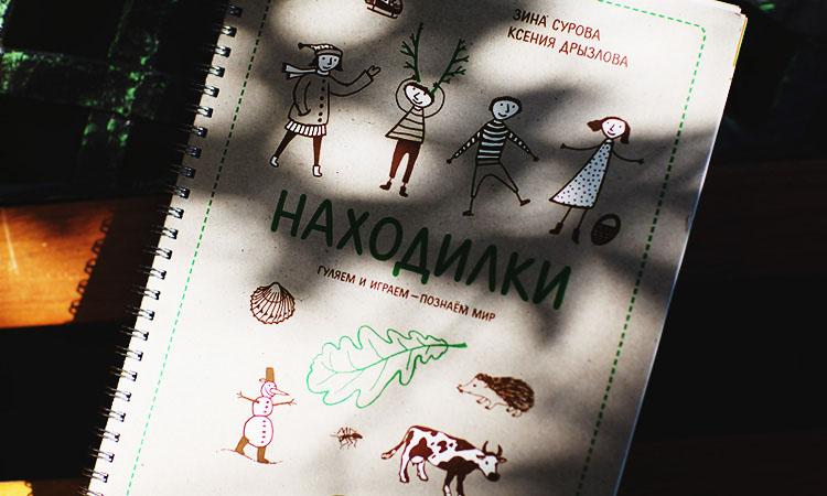 Находилки отзывы. Книга Находилки издательства Манн, Иванов и Фербер.