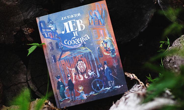 Лев Николаевич Толстой рассказы для детей. Классика для детей.