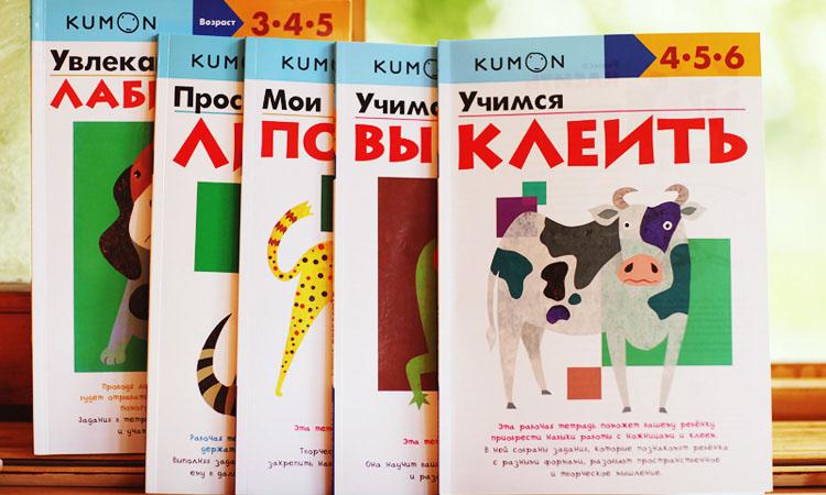 Книги kumon скачать
