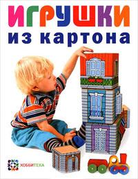 Книга для создания различных игрушек из картона