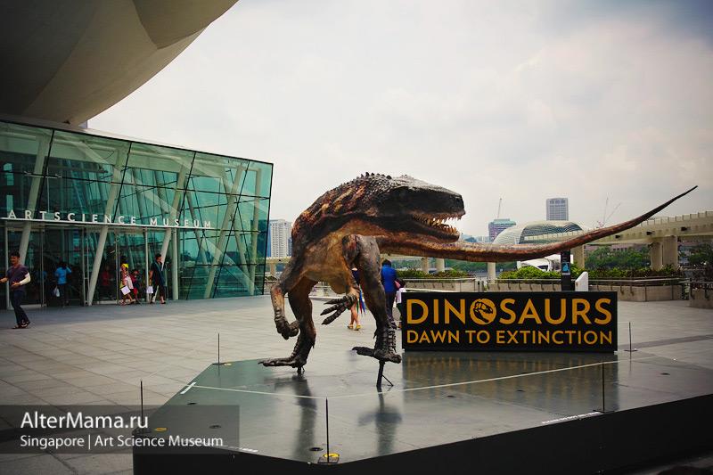 Выставка динозавров в Музее искусства и науки Сингапур фотоотчет