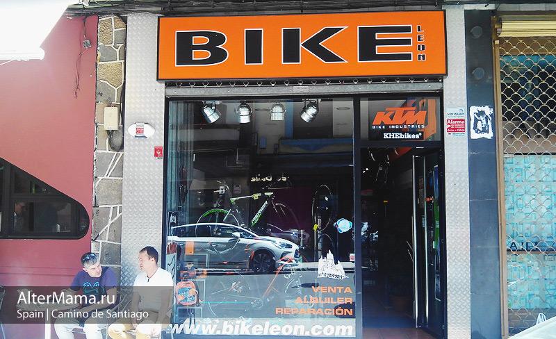Путь Сантьяго аренда велосипеда в Леоне