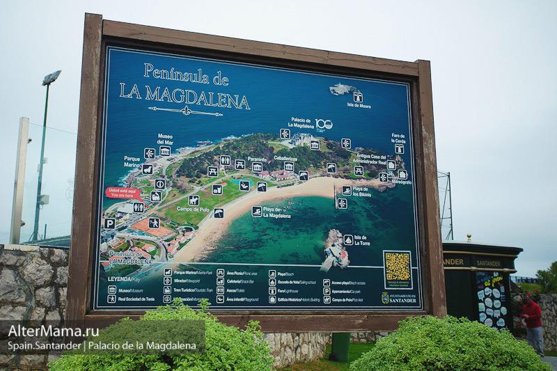 Карта полуострова Ла Магдалена с достопримечательностями. Что посмотреть в Сантандере
