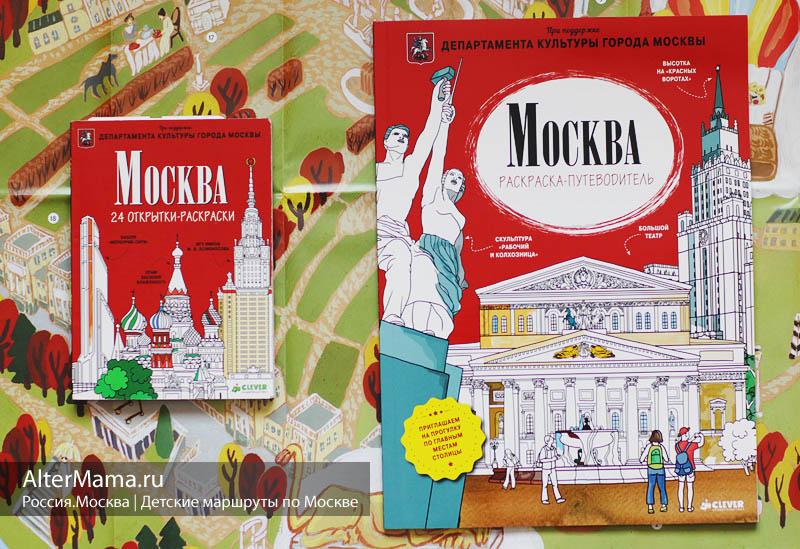 Детские прогулки по Москве - раскраски и открытки о Москве