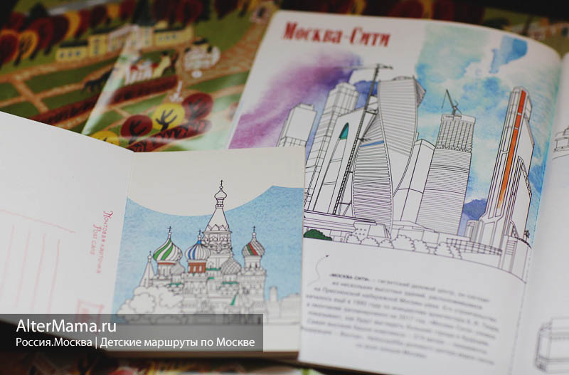 Детские путеводители по Москве