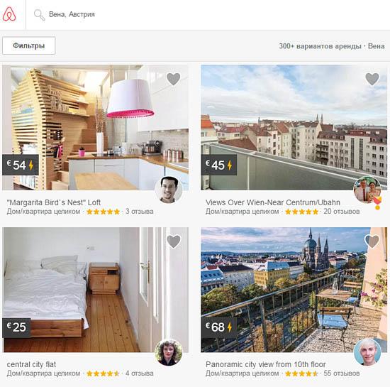Квартира в Вене аренда. Отели в Вене отзывы