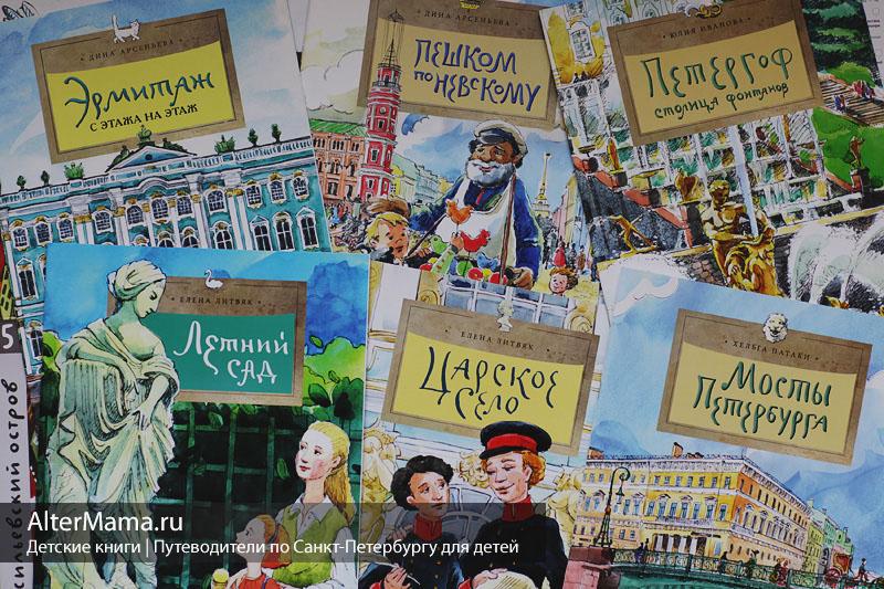 Детские экскурсии по Санкт-Петербургу