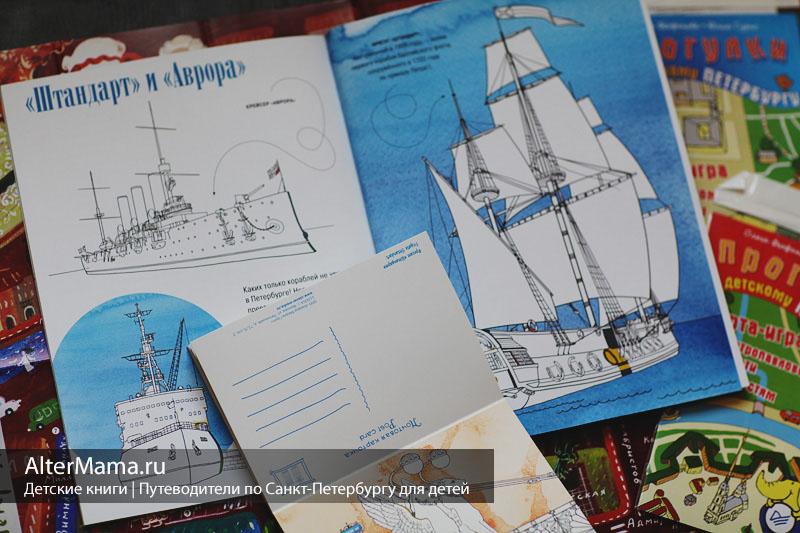 Санкт Петербург для детей история интересно