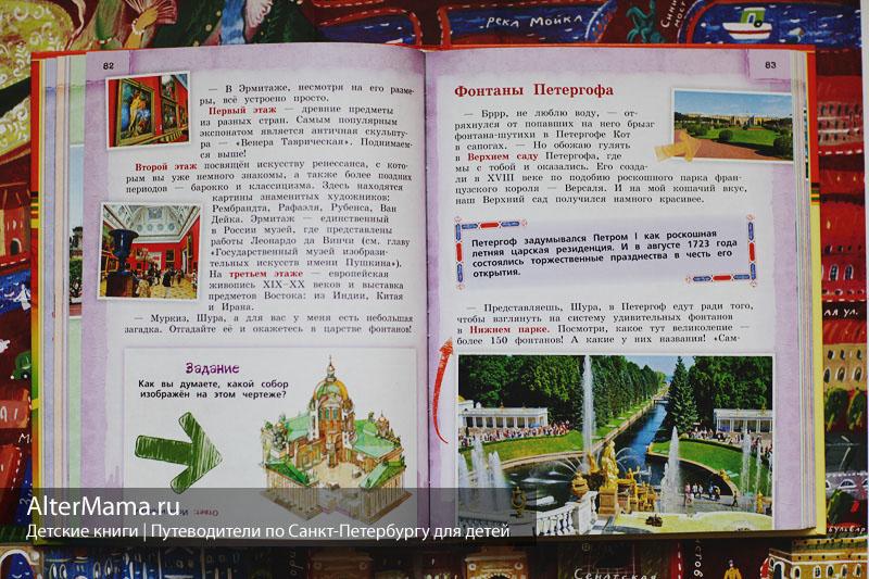 Петербург для приезжих с детьми путеводители