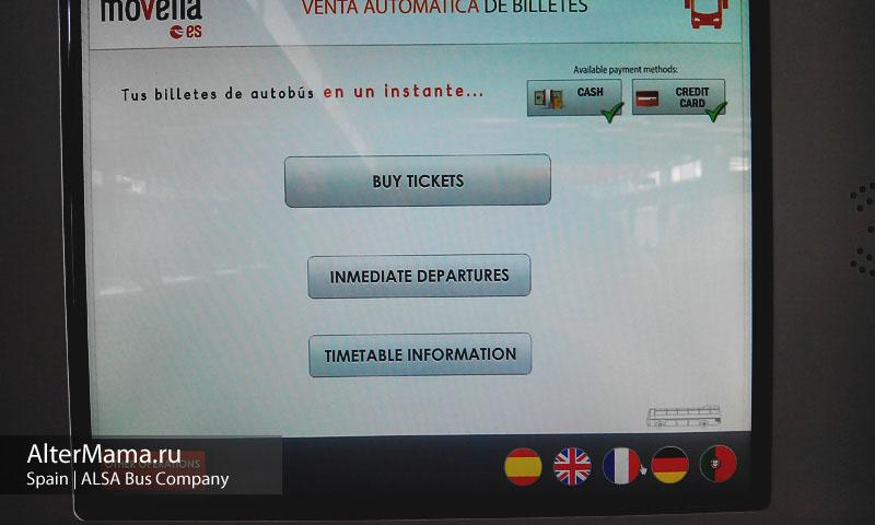 Отзыв про Alsa автобусы в Испании