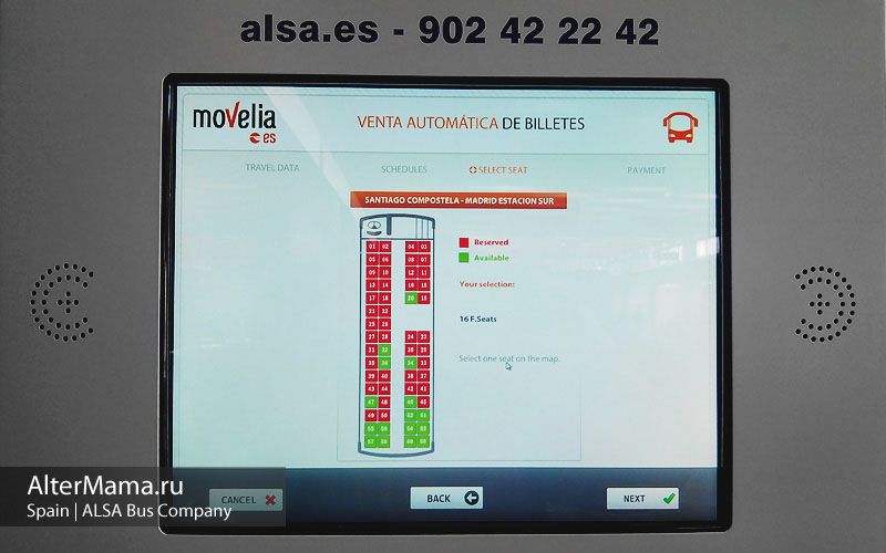 Алса автобусы фото и карта маршрутов
