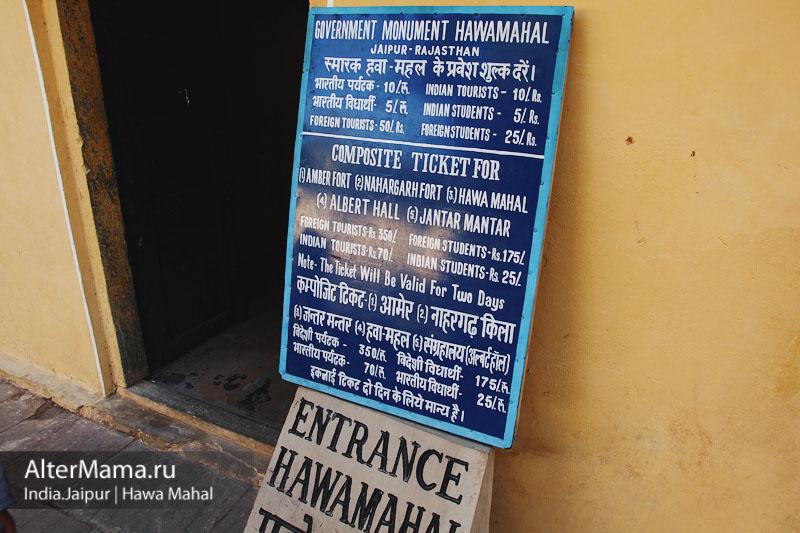 Hawa Mahal в Джайпуре Дворец ветров сколько стоит вход