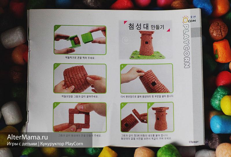 Скачать инструкции кукурузный конструктор поделки