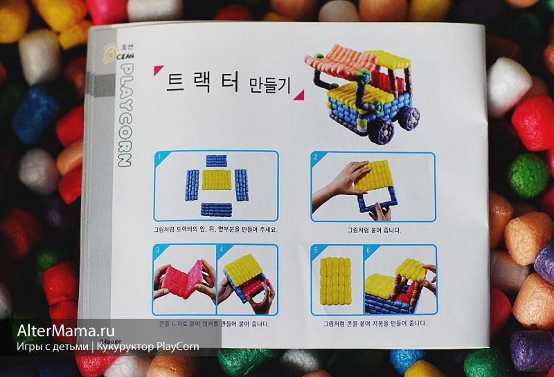 Кукуруктор поделки инструкции