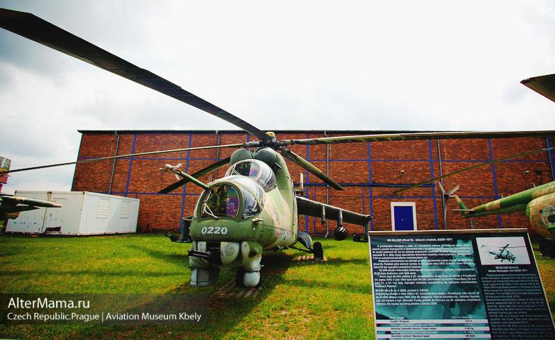 Музей авиации в Праге отзыв с фото