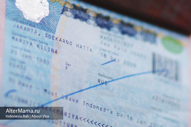 Долгосрочная виза на Бали для граждан России