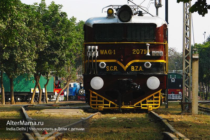 Железнодорожный музей Дели