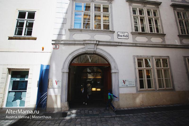 Где находится музей Моцарта в Вене