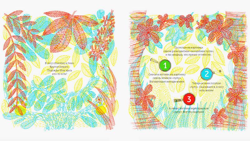 Детская книга Кто прячется в лесу МИФ отзыв и цена