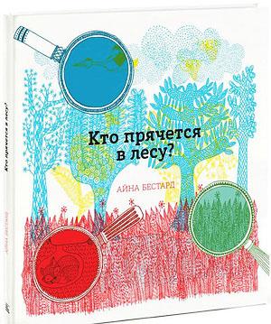 Купить книгу Кто прячется в лесу