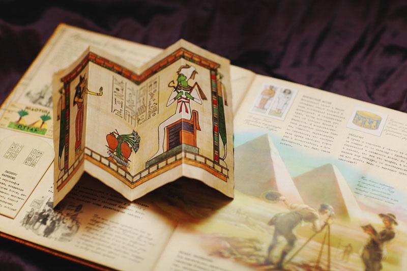 Книга Египтология Махаон