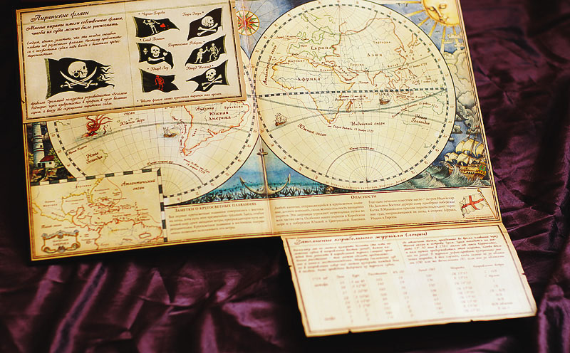 Пиратология Махаон