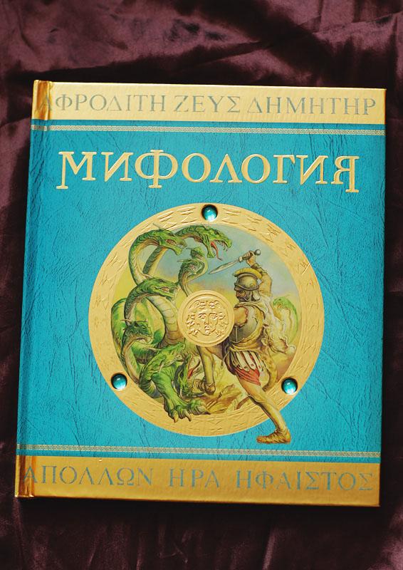 Тайны и сокровища Мифология