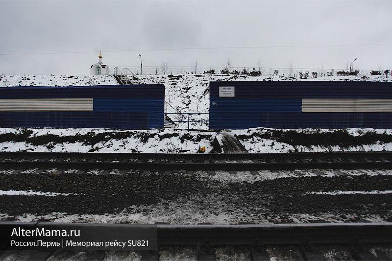 Авиакатастрофа где разбился самолет в Перми Аэрофлот рейс SU821