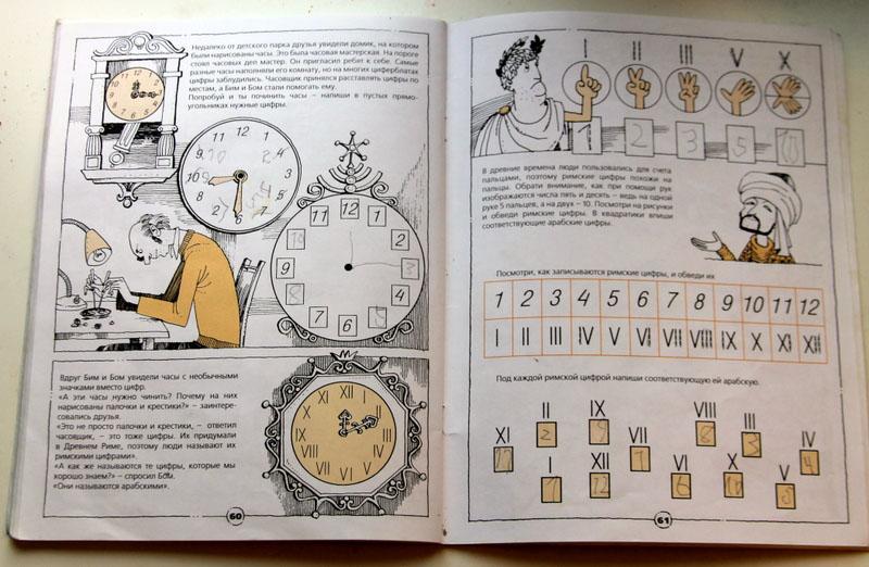 Путешествие Бима и Бома в страну Математику