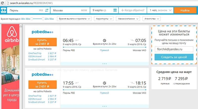 Авиасейлс календарь низких цен инструменты для поиска недорогих билетов обзор Aviasales