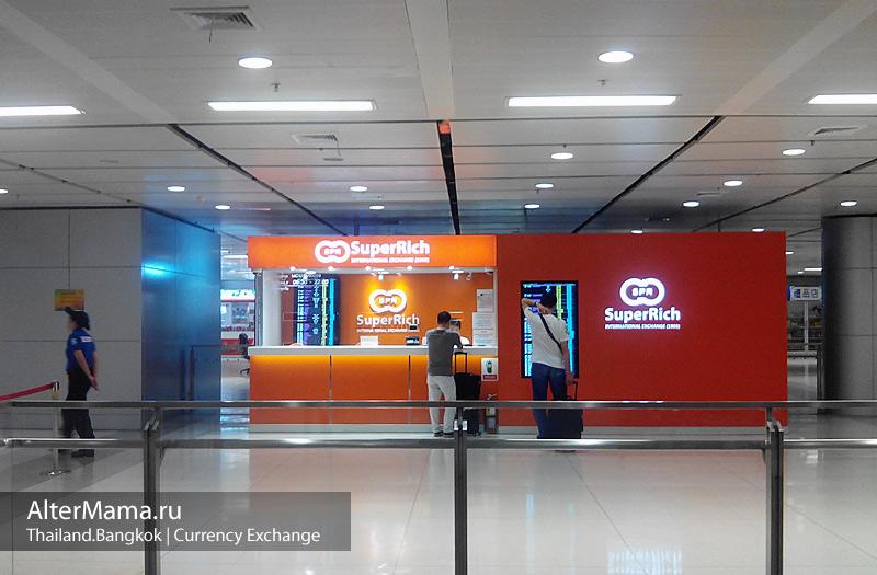 Выгодный обменник в аэропорту Бангкока