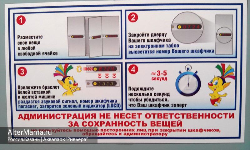 Режим работы аквапарка Ривьера в Казани