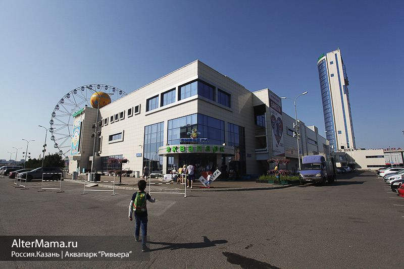 г.Казань квартиры рядом с аквапарком Ривьера