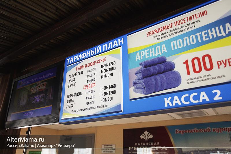 Время работы аквапарк Ривьера Казань