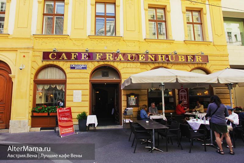 Самое старое кафе в Вене