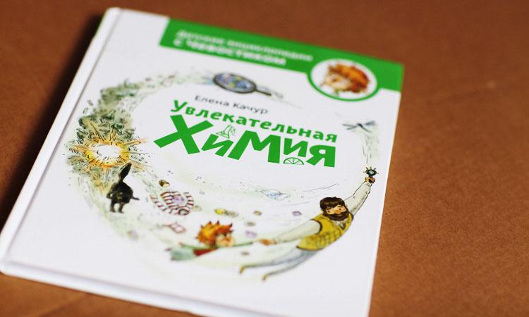 Чевостик и дядя Кузя. Обзор энциклопедии Увлекательная химия.