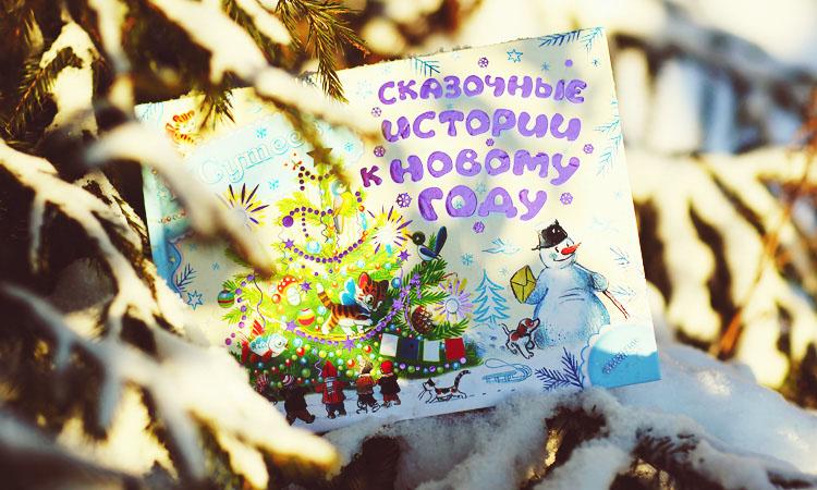 Детские книги о зиме. Подборка книг про Новый год, Рождество, Деда Мороза для детей.