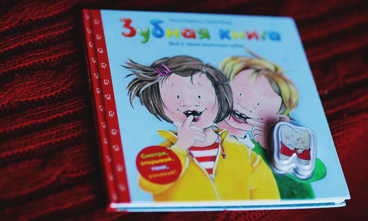 Зубная книга. Как научить ребенка чистить зубы.