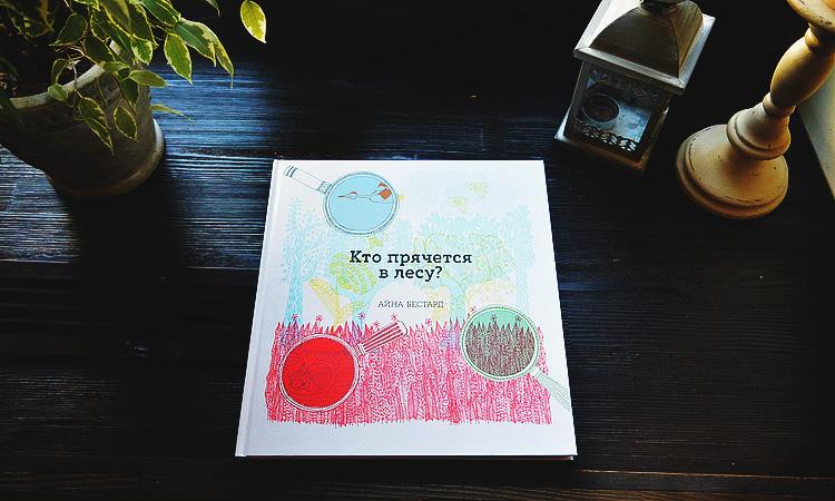 Книга Кто прячется в лесу отзыв и фото страниц.