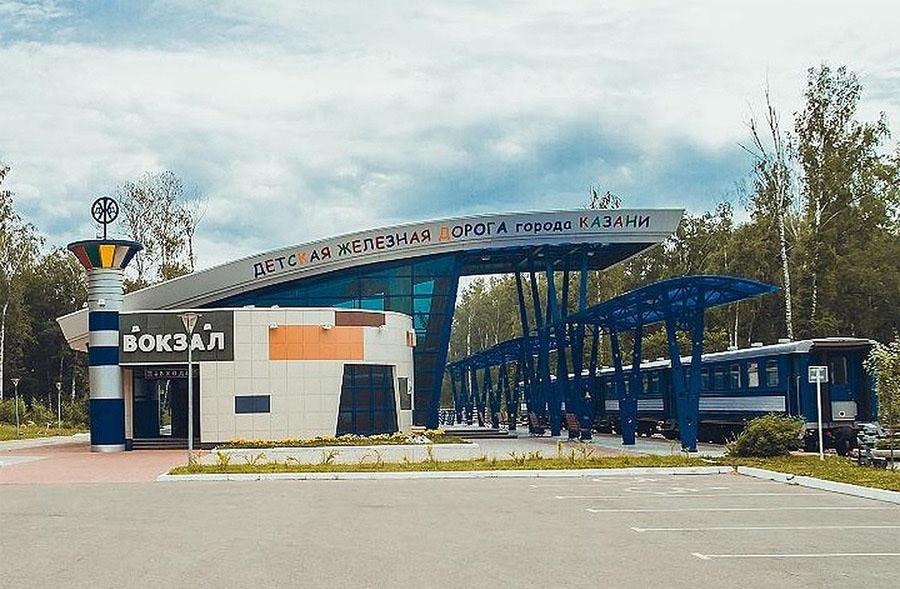 Железная дорога для детей Казань