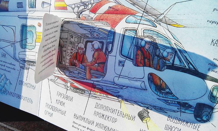 Спасательные машины книга отзывы.