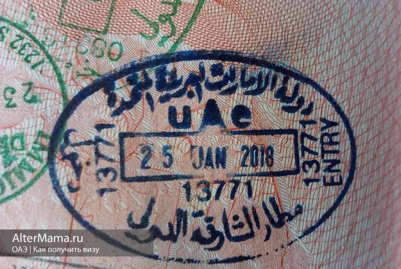 Виза в Арабские Эмираты для россиян и стран СНГ