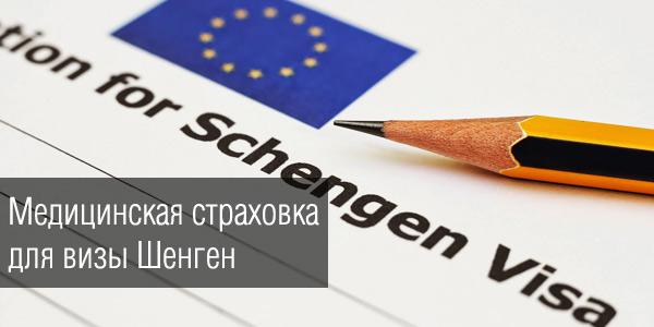 Какая нужна медицинская страховка для визы Шенген. статья про страхование для шенгенской визы