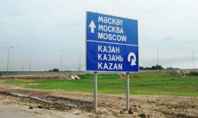 Едем в Казань на машине отзыв