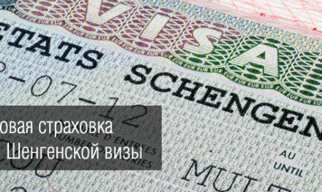 Кому нужна годовая страховка для шенгенской визы. Получение мультивизы и страховка Шенген на год