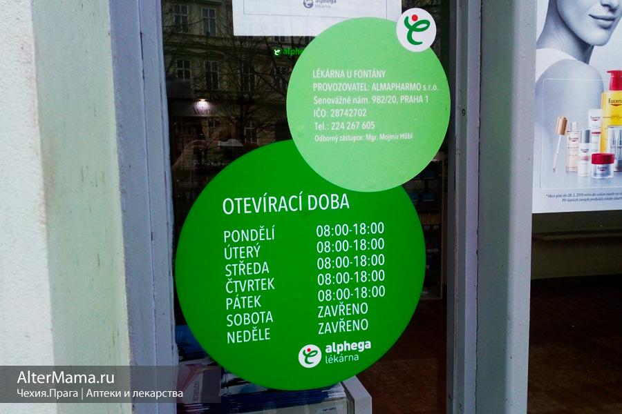 Цены в аптеках чехии