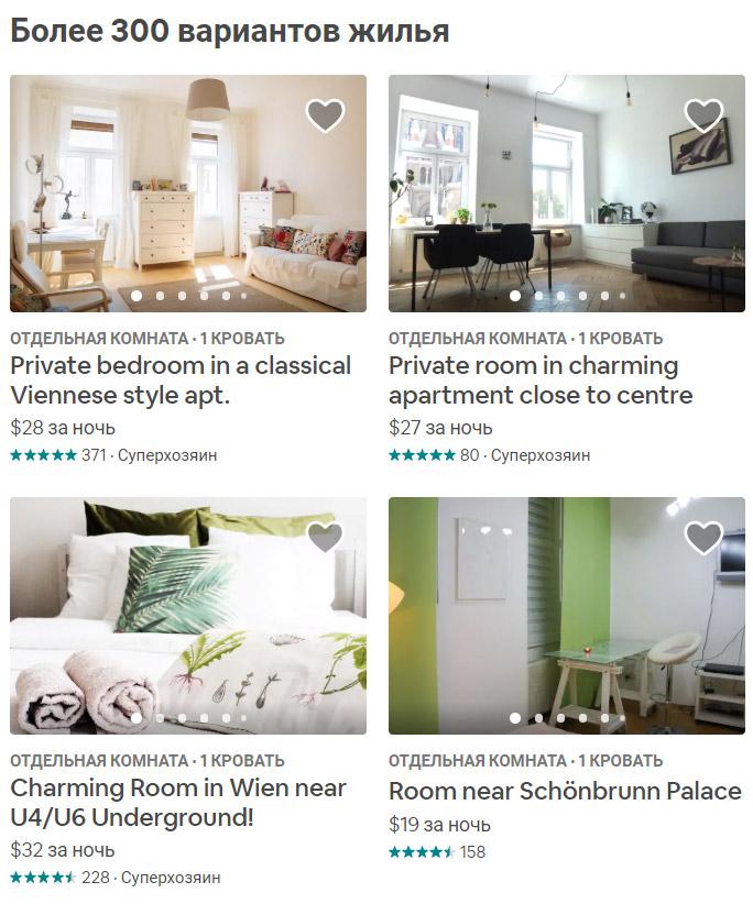 Дешевое жилье в вене работа в болгария